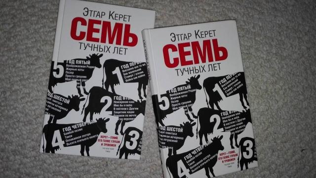 Эдгар Керет визит в СПб ноябрь 2016 г.