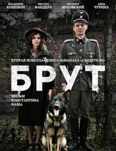 Константин Фам фильм Брут номинирован на Оскар