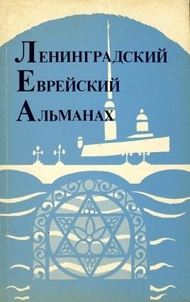Евреи СССР еврейский самиздат в Ленинграде