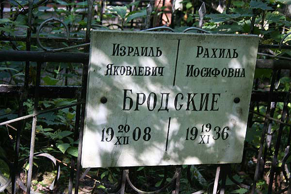 Фотография таблички на могиле дедушки и бабушки поэта (находится на ограде могилы родителей Иосифа) Фото: jekl.ru