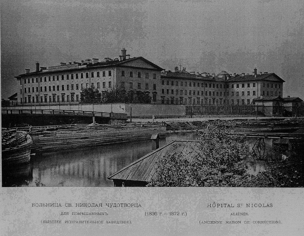 Больница св. Николая Чудотворца