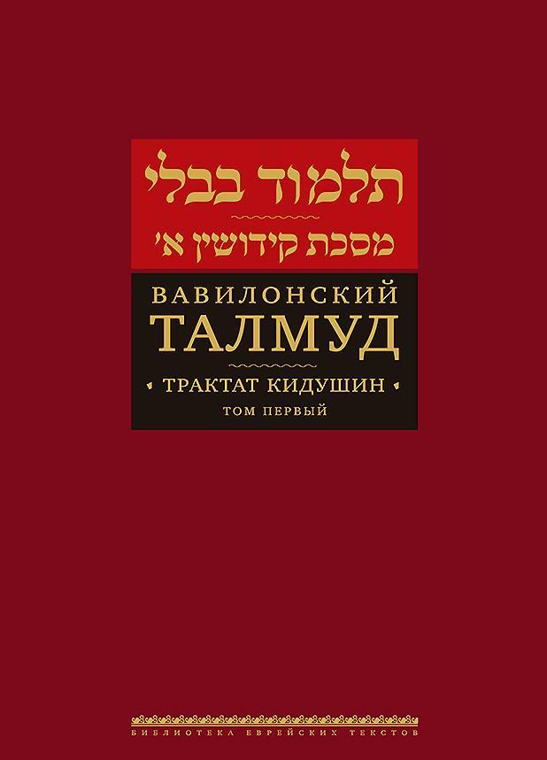 Издан самый романтический том Талмуда на русском языке