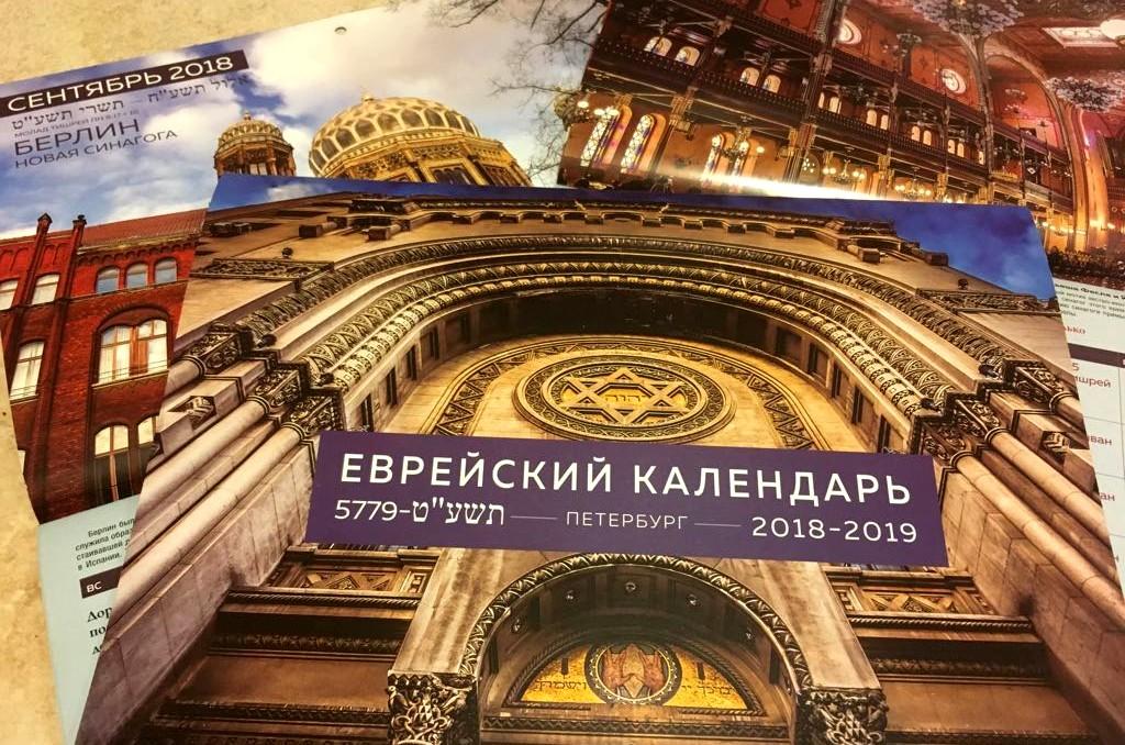 Картинки по запросу еврейский календарь 5779